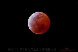 月全食@舂坎角20150404 (1374 views)